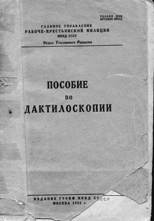 Только для органов НКВД